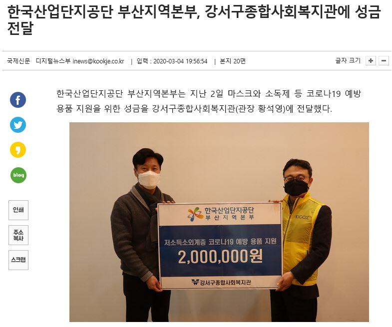 한국산업단지공단 부산지역본부.JPG